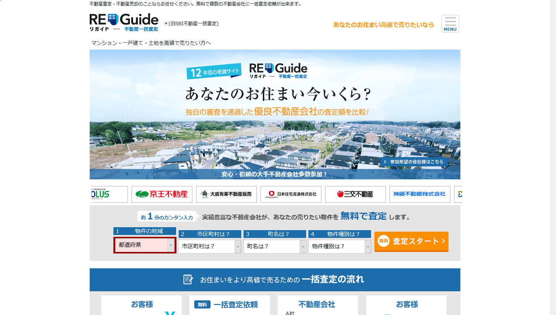不動産一括査定サイト「RE-Guide」