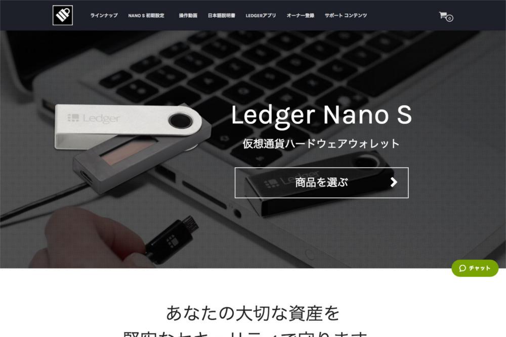 レジャーナノS(Ledger Nano S)