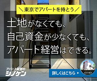 シノケンプロデュースのアパート経営