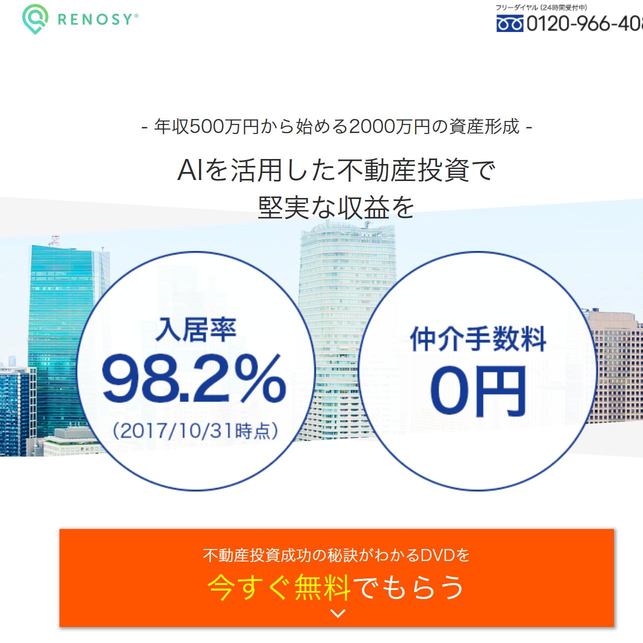 年収700万円未満40%以上、フルローン実績が豊富な中古マンション投資会社「GAテクノロジーズ」