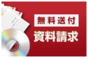 アイケンジャパンの無料DVDとアパート経営ノウハウ資料