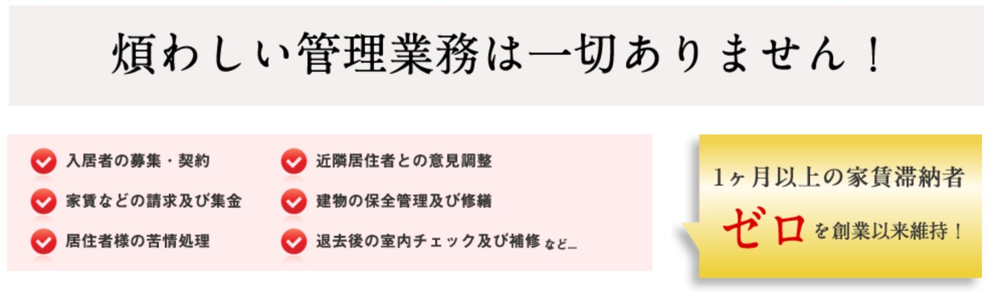 アイケンジャパンの賃貸管理