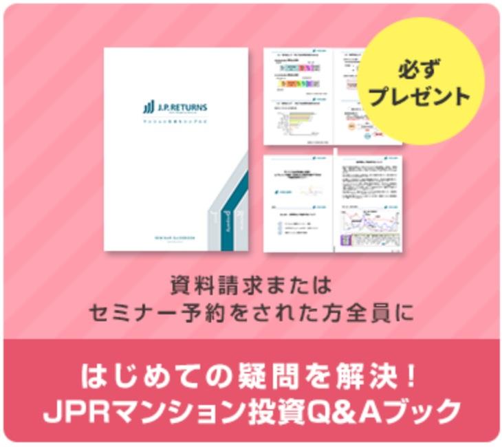 JPリターンズのセミナー予約特典・無料「マンション投資Q&Aブック」