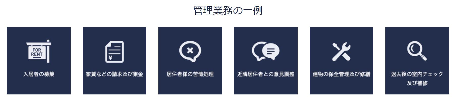 アイケンジャパンのアパート管理業務の例
