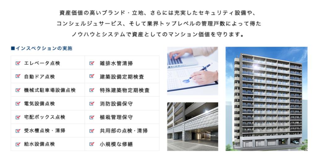 FJネクストのマンション賃貸管理