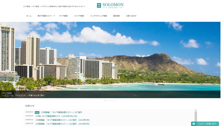 ハワイやタイの物件を中心に取り扱うソロモンエステート