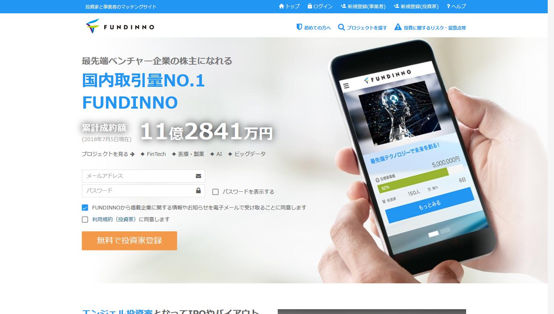 投資型クラウドファンディング・ファンディーノ