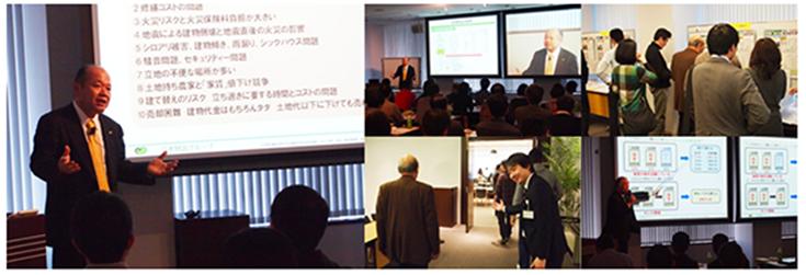 日本財託の中古マンション投資セミナーの様子