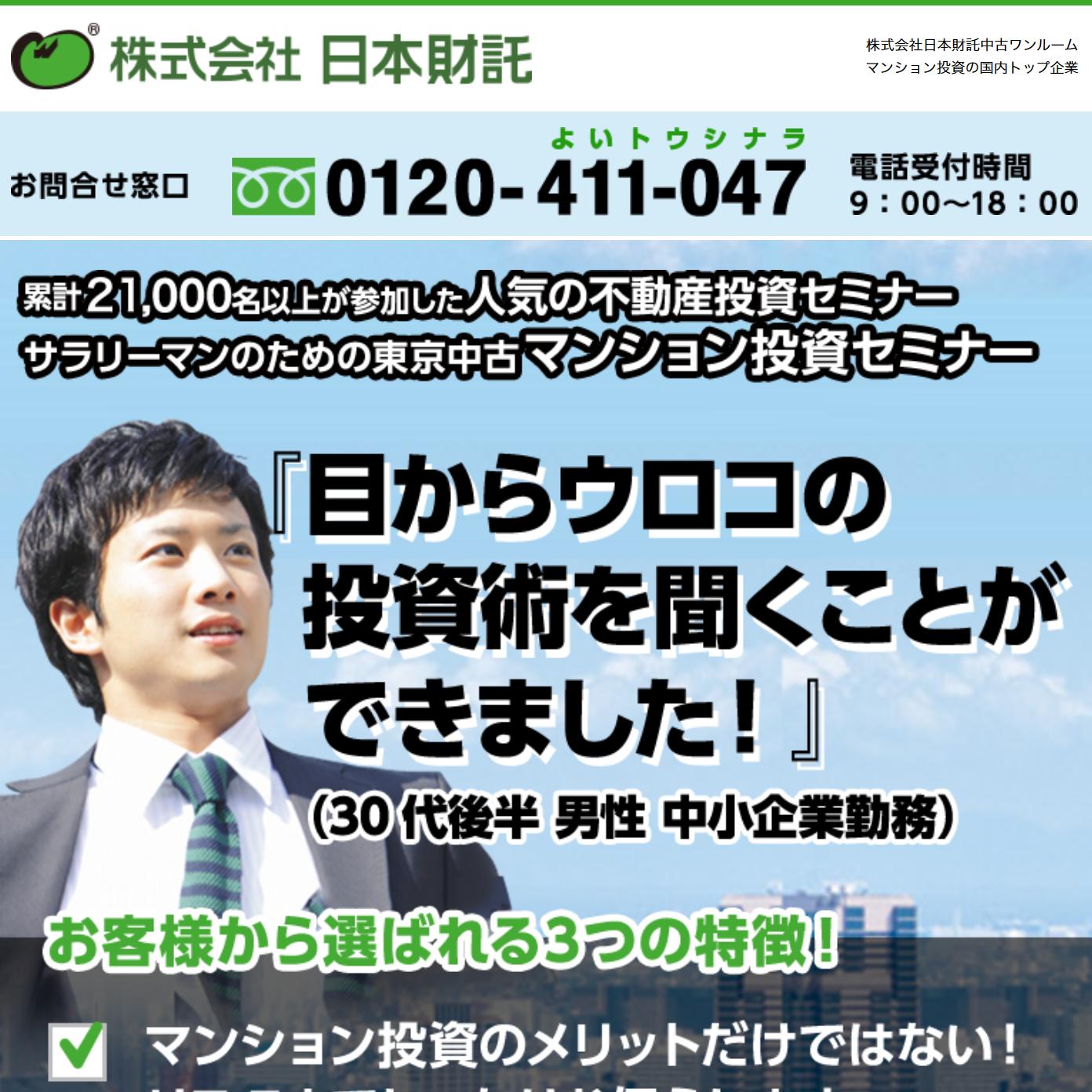 日本財託の中古マンション投資