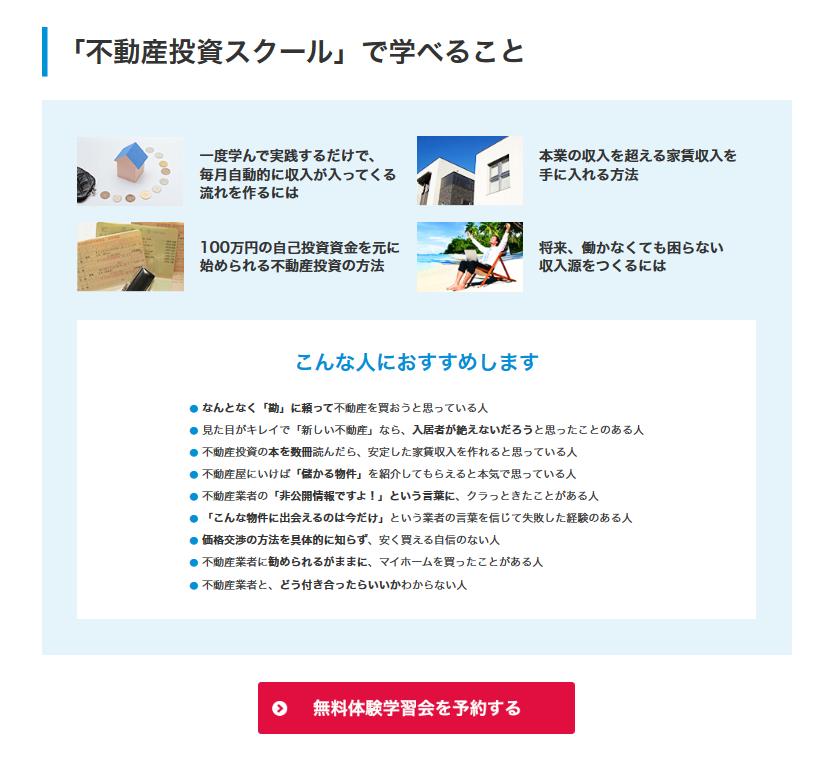 日本ファイナンシャルアカデミー株式会社・不動産投資スクール