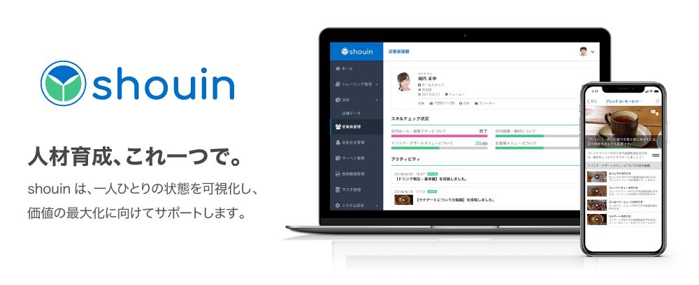 人材育成動画プラットフォーム『shouin(ショウイン)』