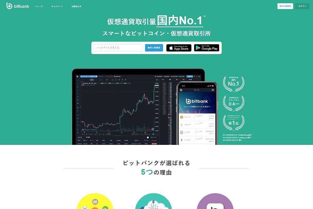 仮想通貨取引所・販売所のbitbank