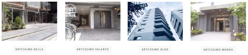 グローバル・リンク・マネジメントのアルテシモシリーズの外観