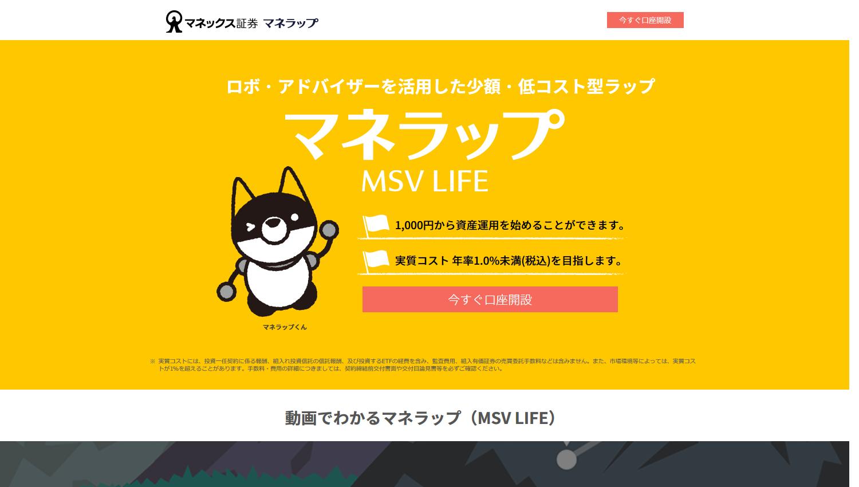 マネラップ(MSV LIFE)