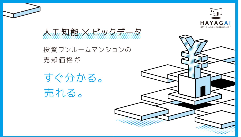 投資用ワンルームマンション査定・売却「HAYAGAI」