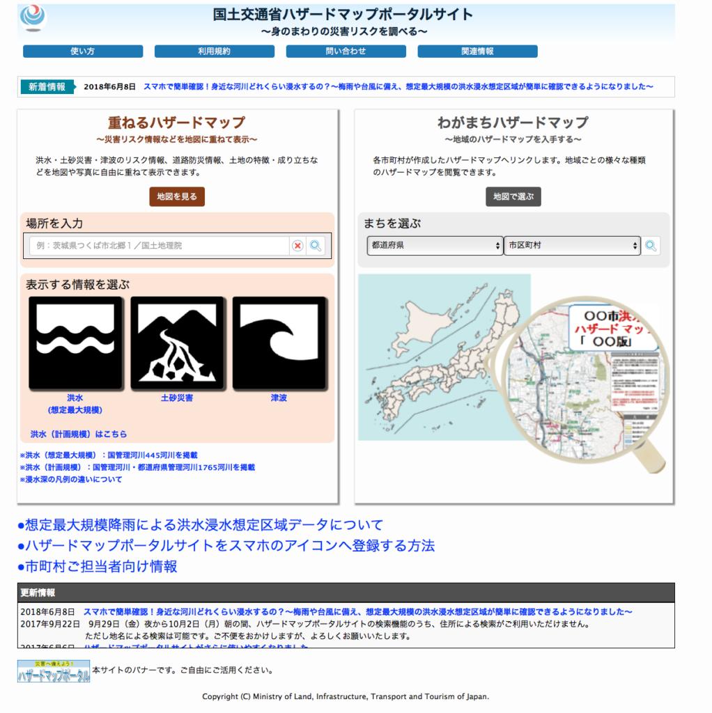 国土交通省のハザードマップページ