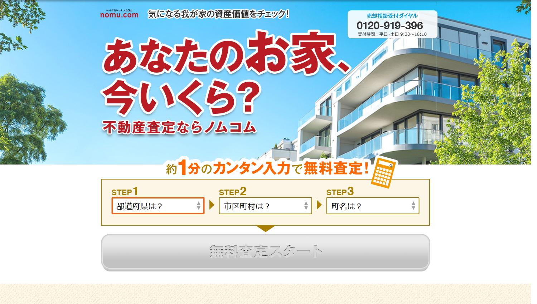 ノムコム(nomu.com)