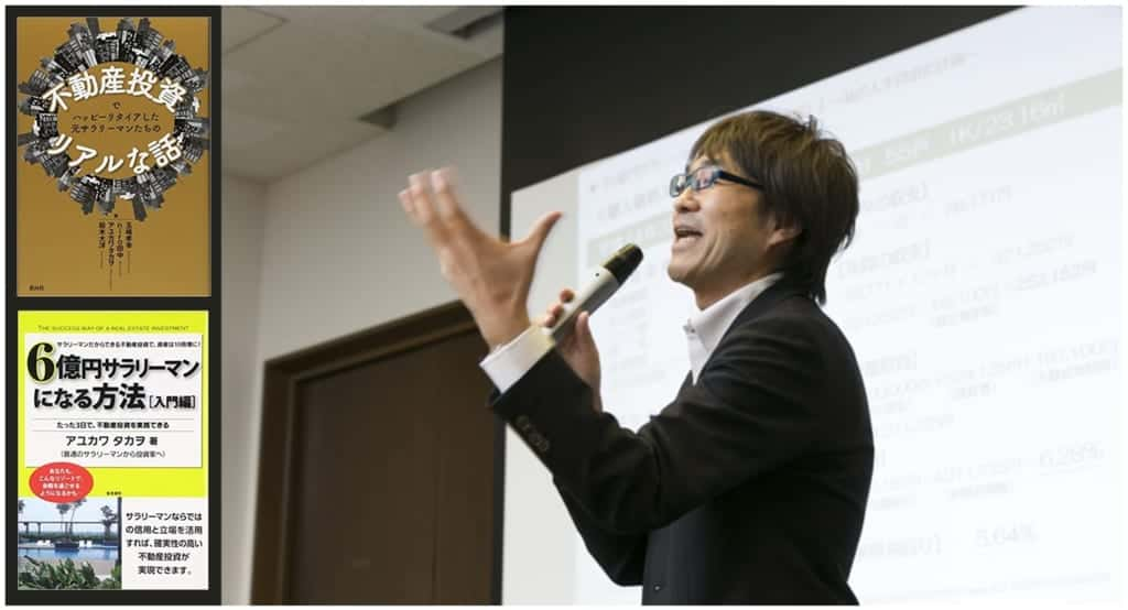 東京リバックスのセミナー講師:アユカワタカヲ