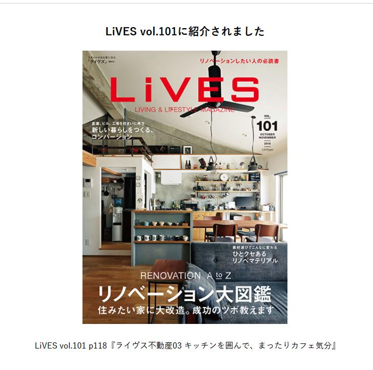 リズムがLiVESに掲載