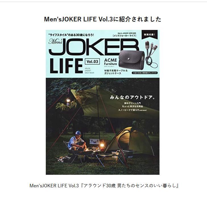 リズムがMensJOKER_LIFEに掲載