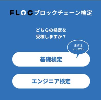 FLOCブロックチェーン検定