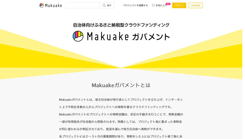 Makuakeガバメント