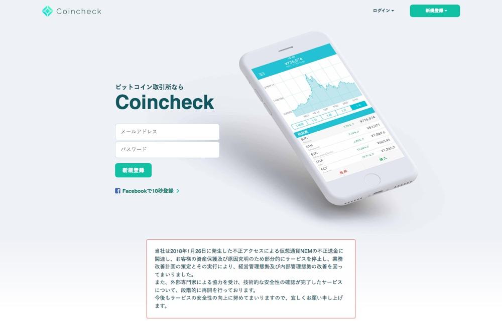仮想通貨取引所・販売所のcoincheck(コインチェック)