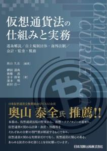仮想通貨法の仕組みと実務
