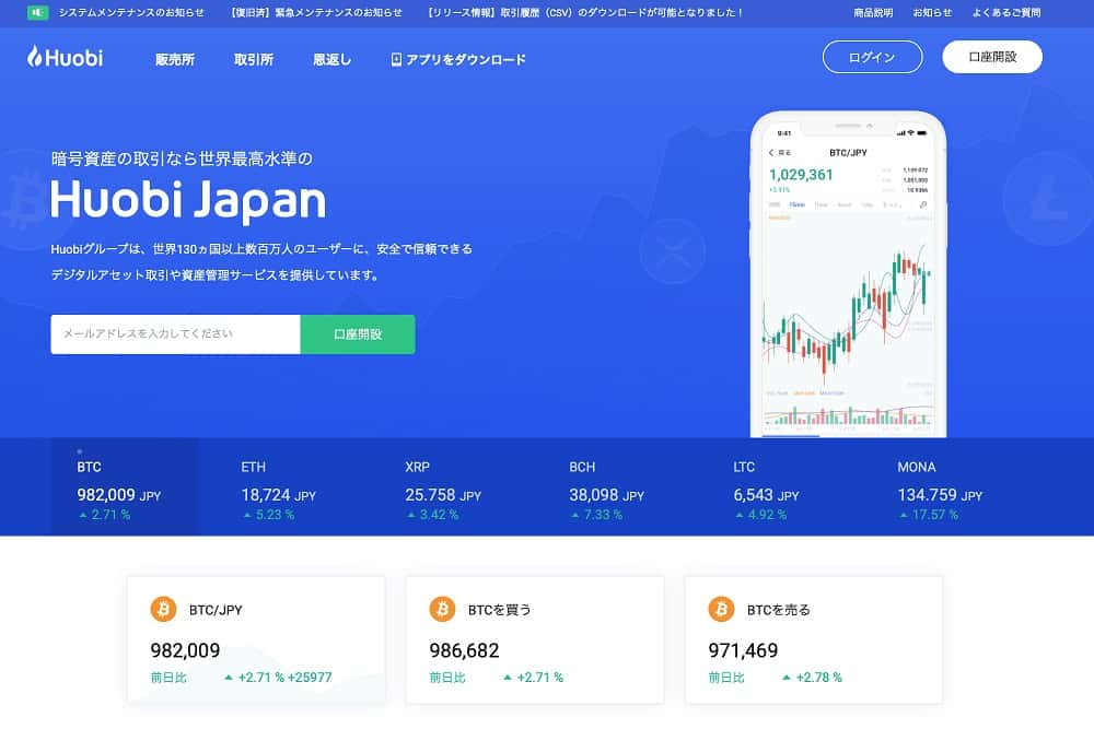 仮想通貨取引所・販売所のHuobi