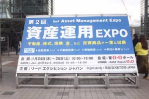 資産運用EXPO