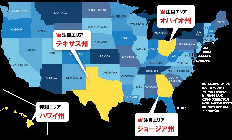 オープンハウスがアメリカで注目している不動産投資エリア