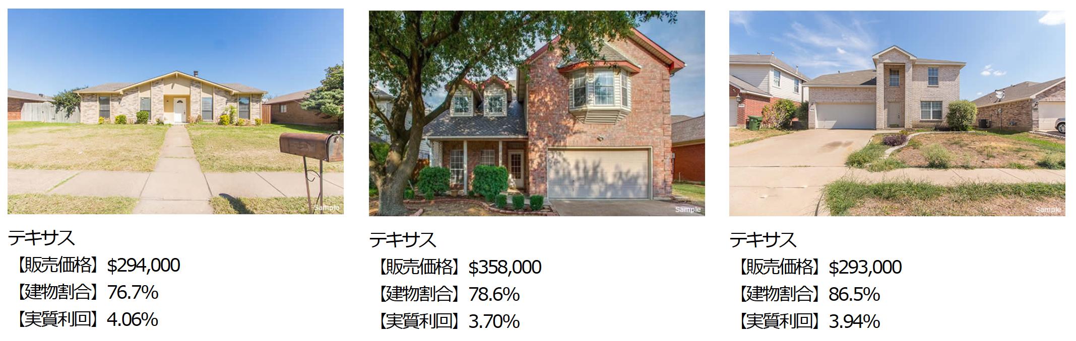 オープンハウスが販売しているアメリカ不動産の例