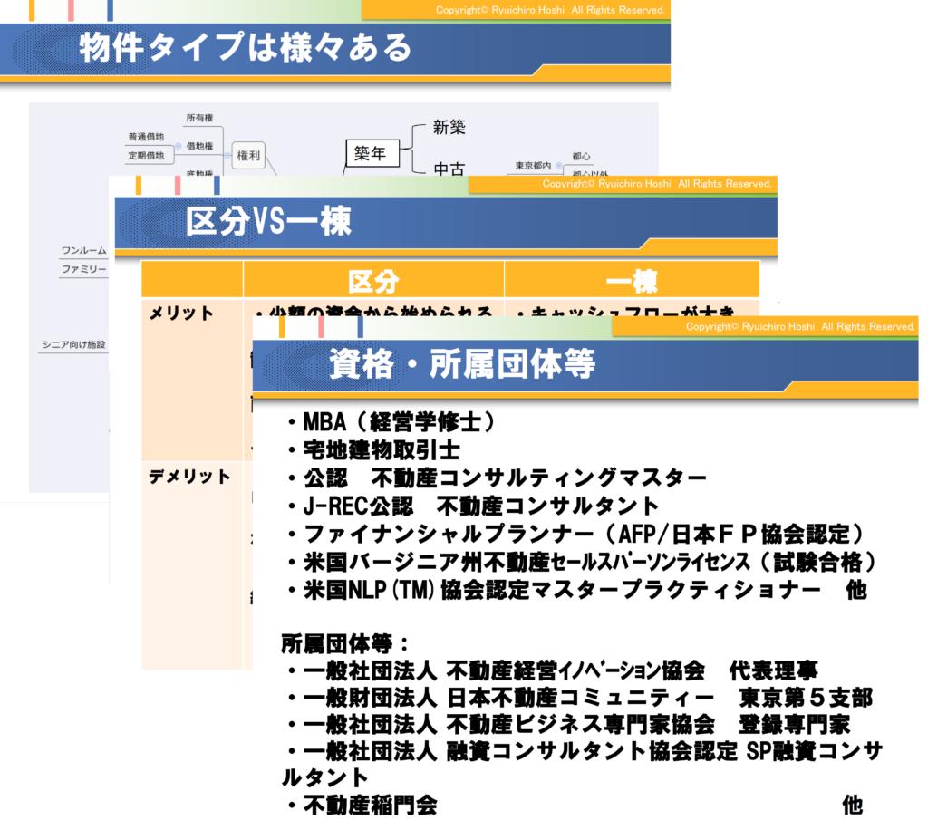 湘建セミナー資料例