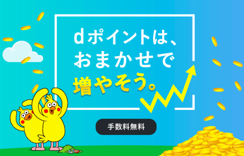 """dポイント・ポイント投資"""""""