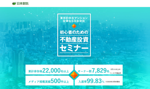 日本財託の不動産投資セミナー
