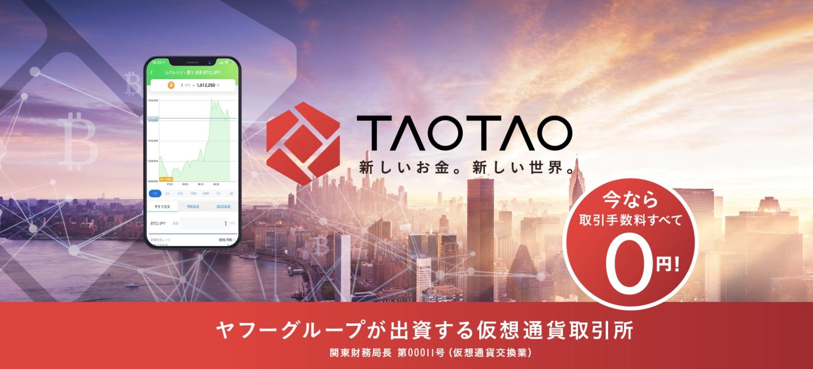 仮想通貨取引所・販売所のTAOTAO(タオタオ)