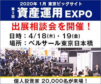 第3回資産運用EXPO