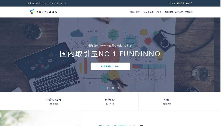株式投資クラウドファンディング・ファンディーノ
