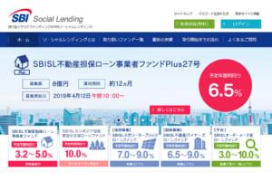 SBISL不動産担保ローン事業者ファンドPlus27号