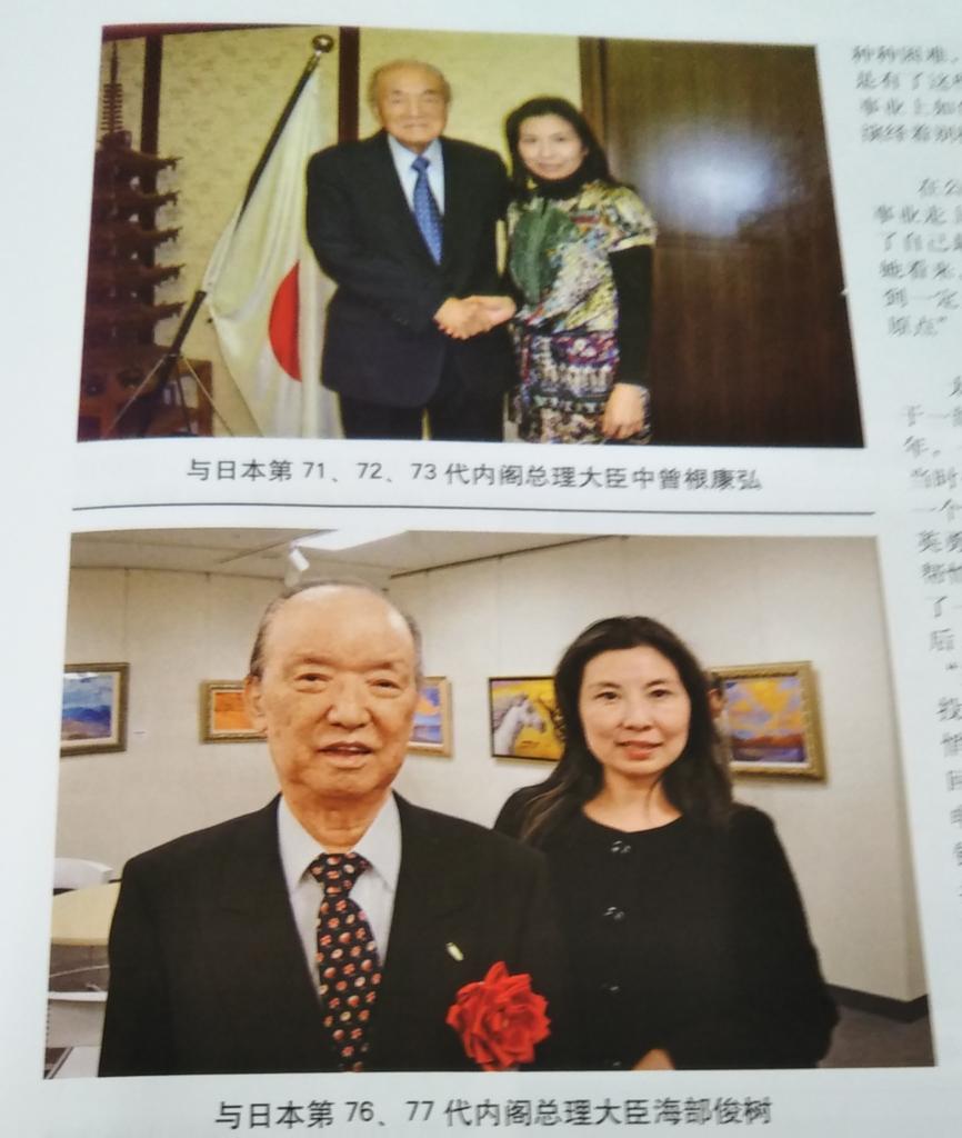 中曽根康弘元首相、海部俊樹元首相との交流