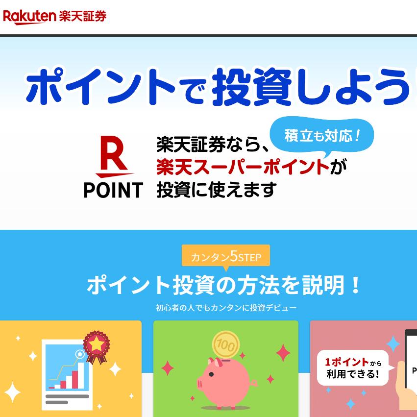 楽天証券・楽天ポイント投資