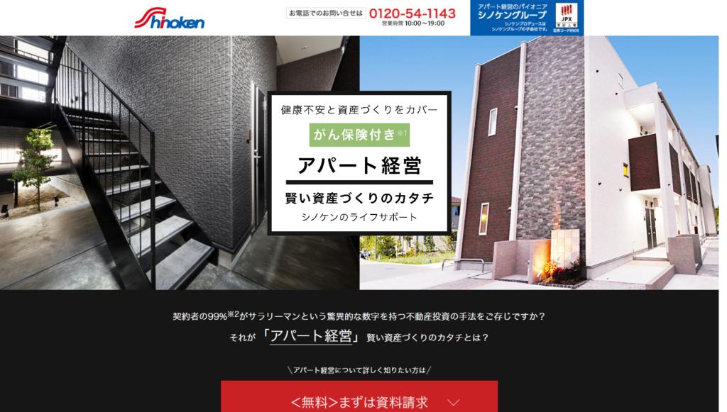 シノケンプロデュースのがん保険付きアパート経営
