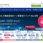 SBISL不動産担保ローン事業者ファンドNeo3号