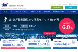 SBISL不動産担保ローン事業者ファンドNeo4号