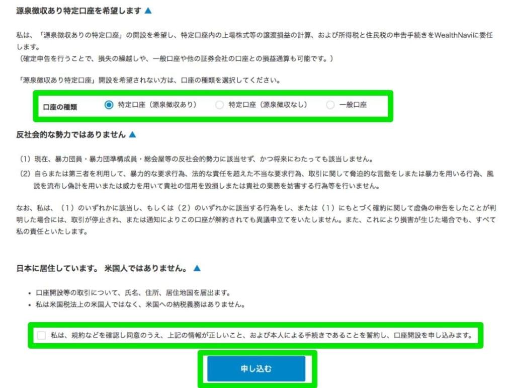 特定口座・一般口座の選択画面