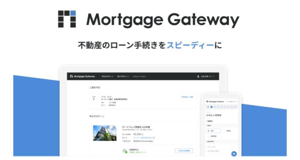 MortgageGateway(モーゲージゲートウェイ)