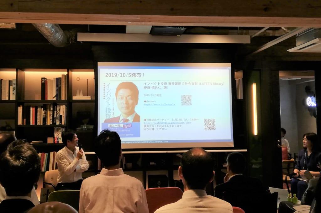 ネクストシフト株式会社代表 伊藤慎佐二氏
