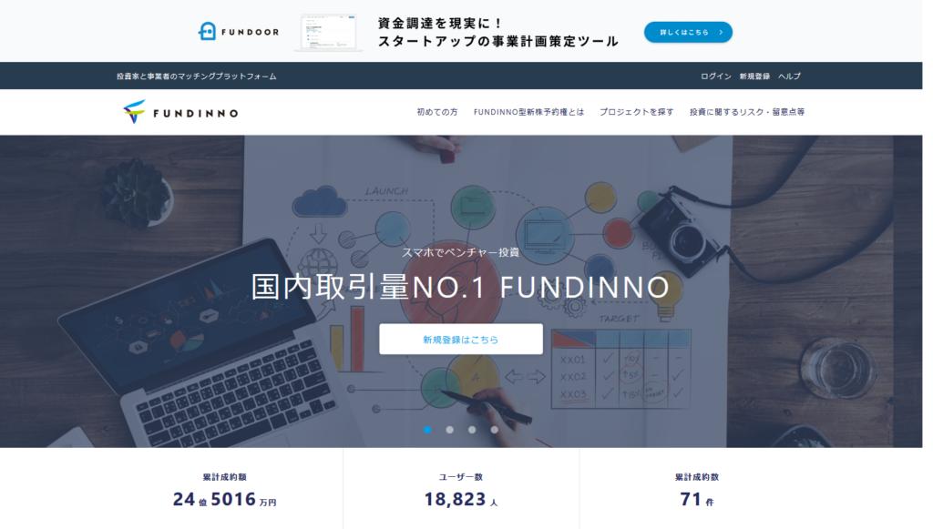 株式投資型クラウドファンディング「ファンディーノ」