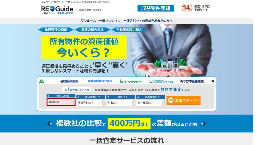 リガイドの収益物件査定サイト