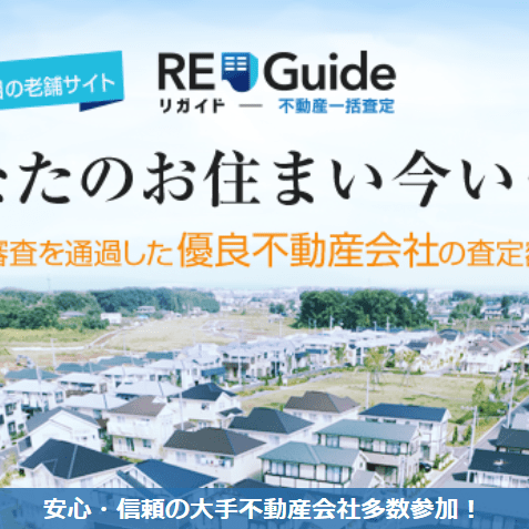 リガイド(RE-Guide)の不動産一括査定
